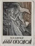 The Mongolian virgin, Ex-libris