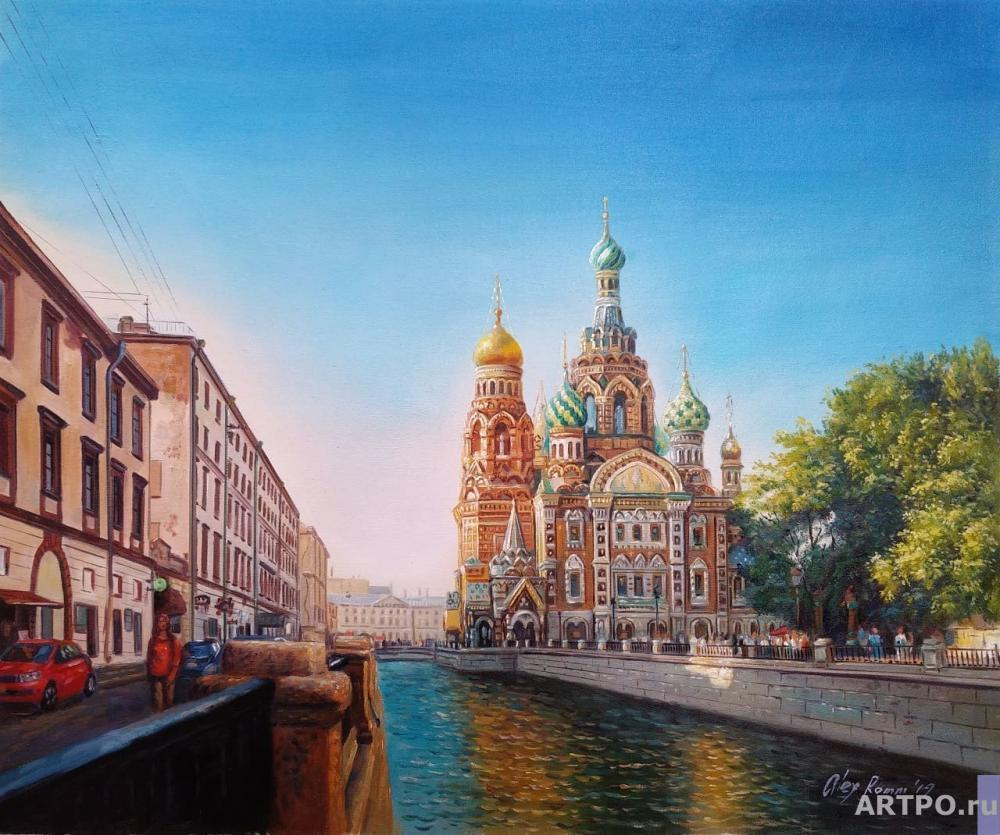 Romm Alexander. St. Petersburg in the summer. View of the Church of the Resurrection of Christ on the Blood